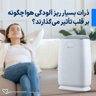 ذرات بسیار ریز آلودگی هوا چگونه بر قلب❤️ و رگهای خونی تأثیر میگذارند؟ ••••••••••••••• وقتی آلودگی هوا به سمت ریهها کشیده میشود، به سادگی در بازدم بیرون خارج نمیشود؛ بلکه میتواند به اعماق #ریهها رفته و با ورود به جریان خون در قلب و رگهای خونی سراسر بدن حرکت میکند. این آلودگیهای استنشاق شده باعث افزایش رادیکالهای آزاد #اکسیژن میشوند. ••••••••••••• فشار خون و لخته شدن خون از آثار منفی این آلایندهها به شمار میروند. ضخیم شدن جداره #عروق در افرادی که در معرض آلودگی هوا قرار دارند سریع تر است. بستری شدن در #بیمارستان به دلیل حملات #قلبی، #نارسایی_ قلبی، درد #قفسه_ سینه و مشکلات دیگر در افرادی که بهطور طولانی مدت در معرض آلایندههای بسیار ریز هوا قرار داشتهاند. دستگاه تصفیه هوا هون لند هوای داخلی خانه شما را پاک و تمیز میکند. •••••••••••••• #آلودگی #آلودگی _هوا #آلودگی_هوای_تهران #دستگاه_تصفیه_هوا #heavenl_and #هوای_سالم #هوای_پاک #تنفس_راحت #آلودگی_هوا #قلب_و_عروق #رگ #آلاینده #نفس_عمیق #بیماری_ قلبی #بیماری_قلبی_عروقی #گرد_ و _غبار  #عفونت #واکنش_شیمیایی #جریان_خون #هون_لند